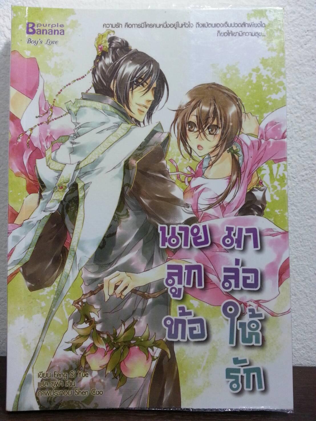 นายลูกท้อมาล่อให้รัก By Feng Si Yue มัดจำ 100 ค่าเช่า 20b.