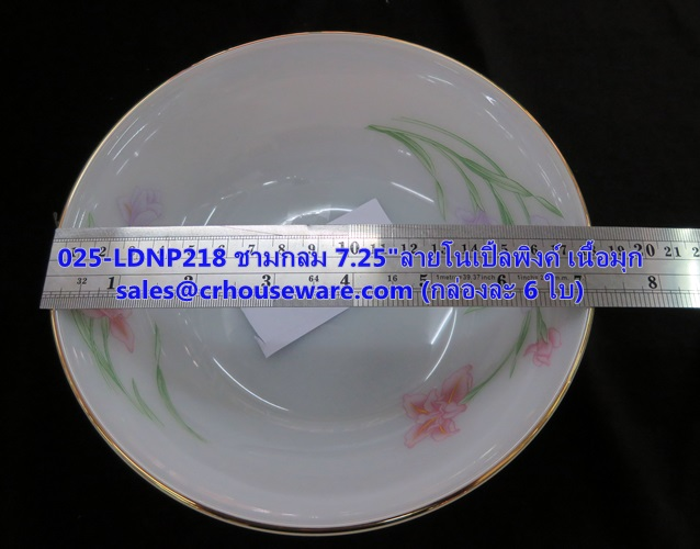ชามกลมเนื้อมุก 025-LD-NP218 Noble Pink Dinner ชามกลม ขนาด 7.25 นิ้ว