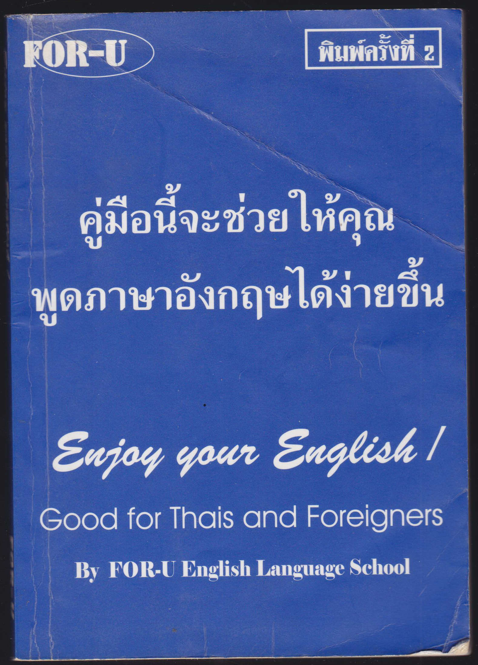 คู่มือนี้จะชวยให้คุณ พูดภาษาอังกฤษได้ง่ายขึ้น