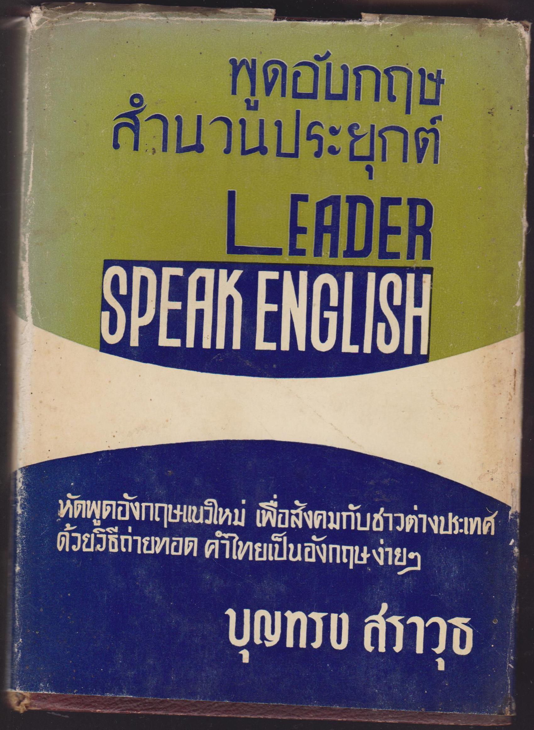 พูดอังกฤษ สำนวนประยุกต์