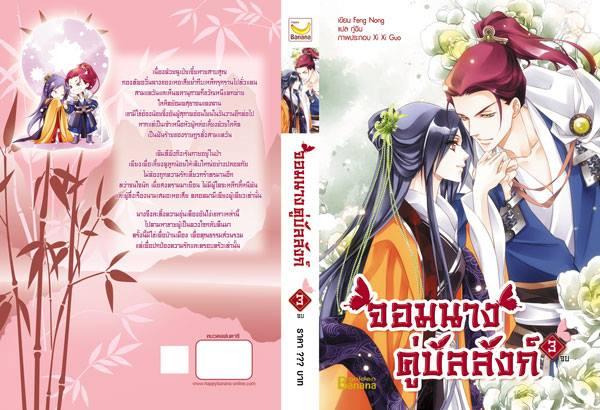 จอมนางคู่บัลลังก์ Set 3 เล่มจบ แปลโดย : กู่ฉิน มัดจำ 800 คาเช่า 150 บาท