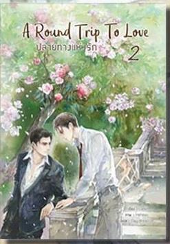 A Round Trip to Love...ปลายทางแห่งรัก เล่ม 2 By Lanlin มัดจำ 300 ค่าเช่า 60b.