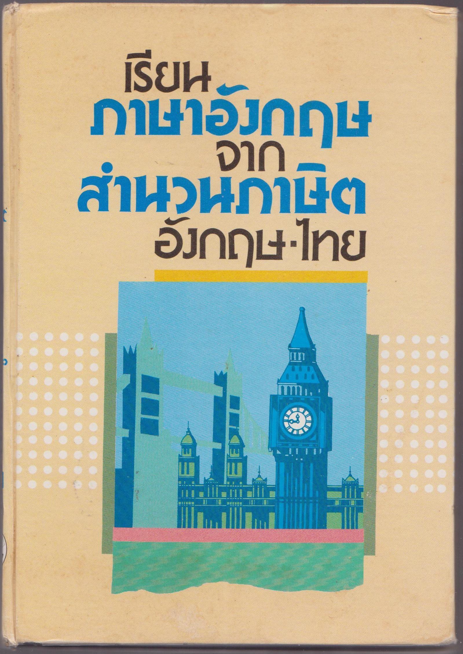 เรียนภาษาอังกฤษ จากสำนวนภาษิต อังกฤษ-ไทย