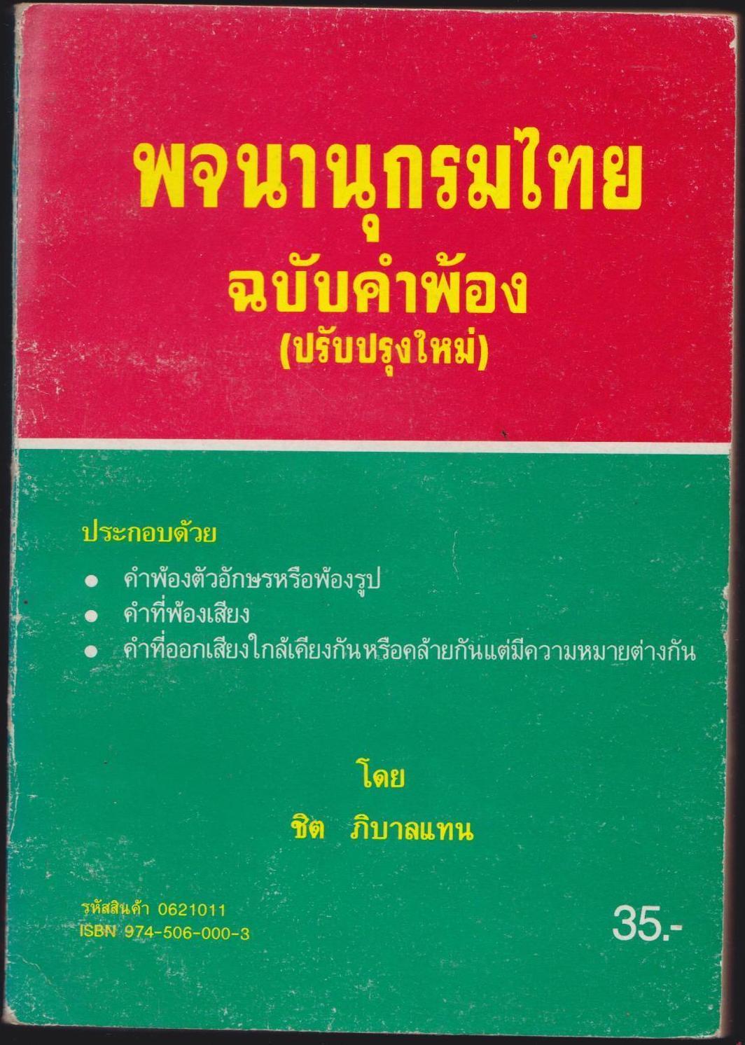 พจนานุกรมไทยฉบับคำพ้อง (ปรับปรุงใหม่)
