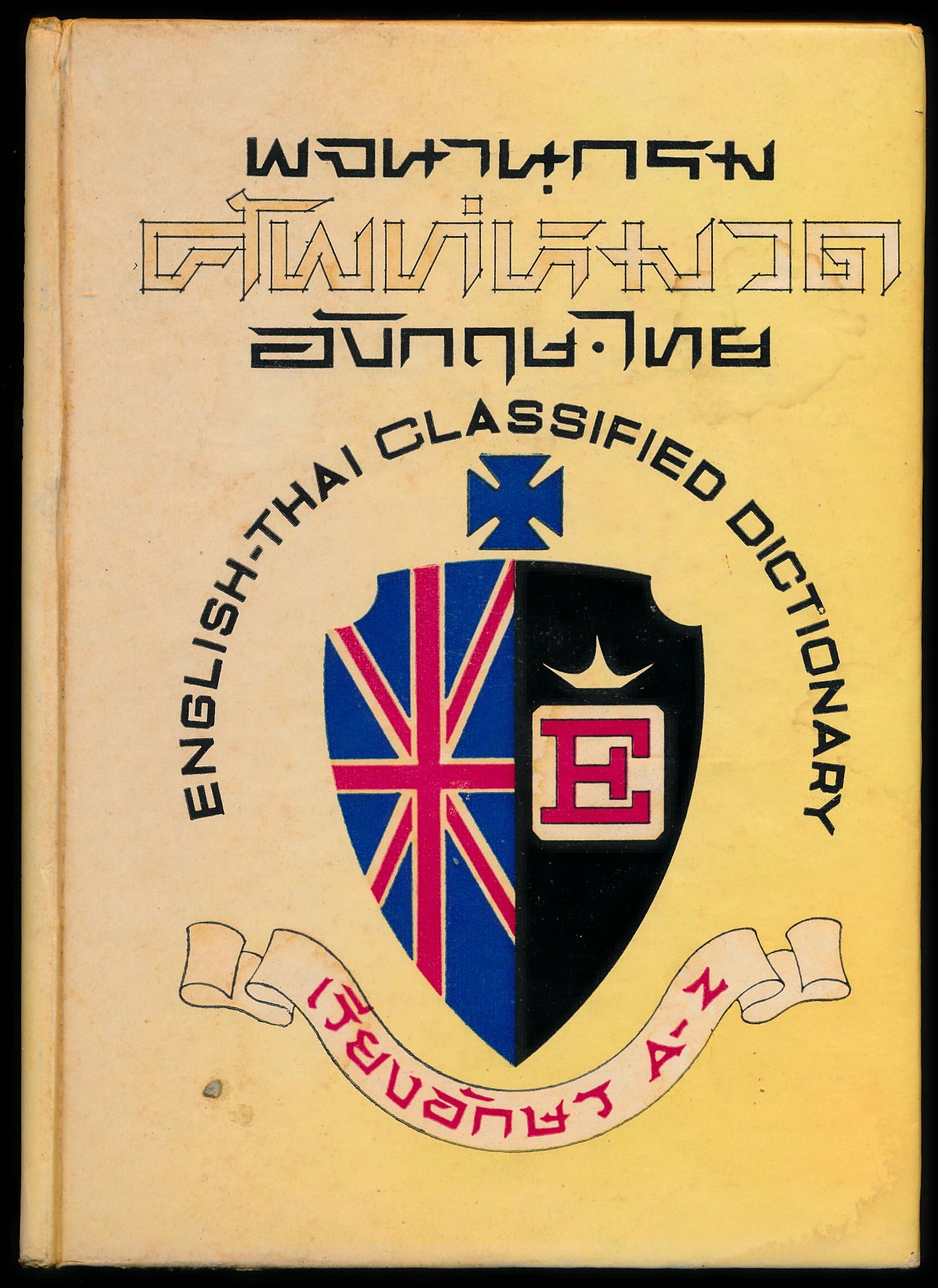 พจนานุกรมศัพท์หมวด อังกฤษ-ไทย
