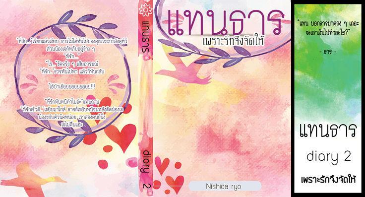 แทนธาร By Nishida Ryo เล่ม 2 มัดจำ 350b. ค่าเช่า 70b.
