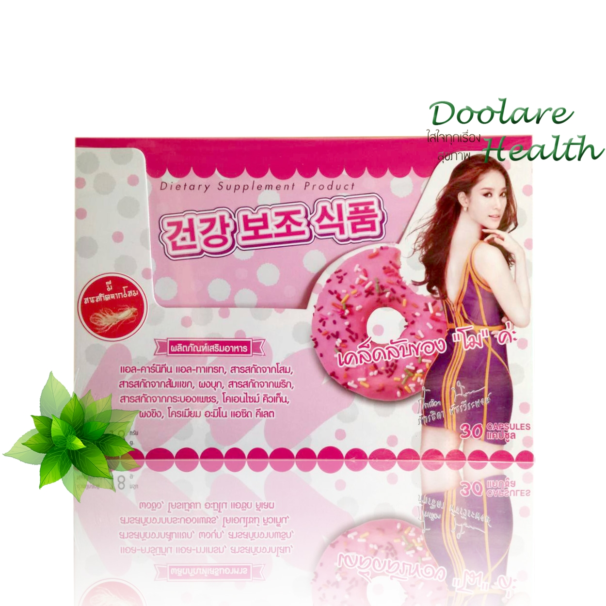 Dietary donutt สูตรใหม่ ปกเกาหลี 30 แคปซูล 300 บาท ส่งฟรี ลทบ.