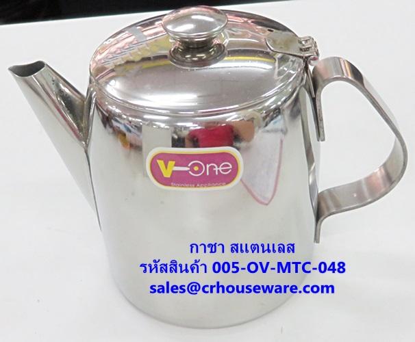 เหยือกชาสแตนเลส รหัสสินค้า 005-OV-MTC-048