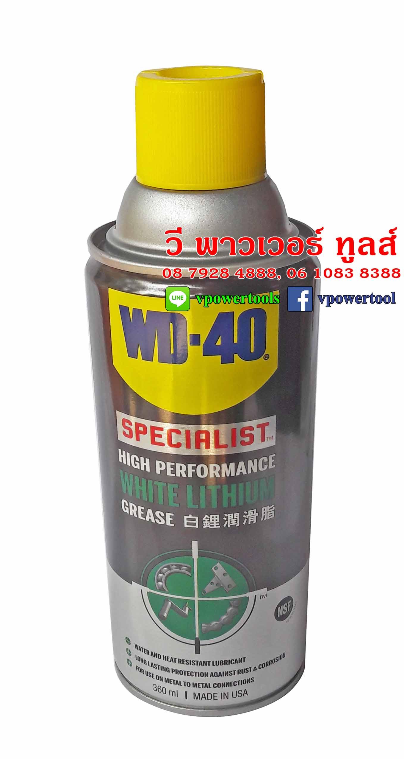 WD-40 SPECIALIST WHITE LITHIUM GREASE ไวท์ ลิเธียม จารบีสเปรย์ สีขาว 360 มล.