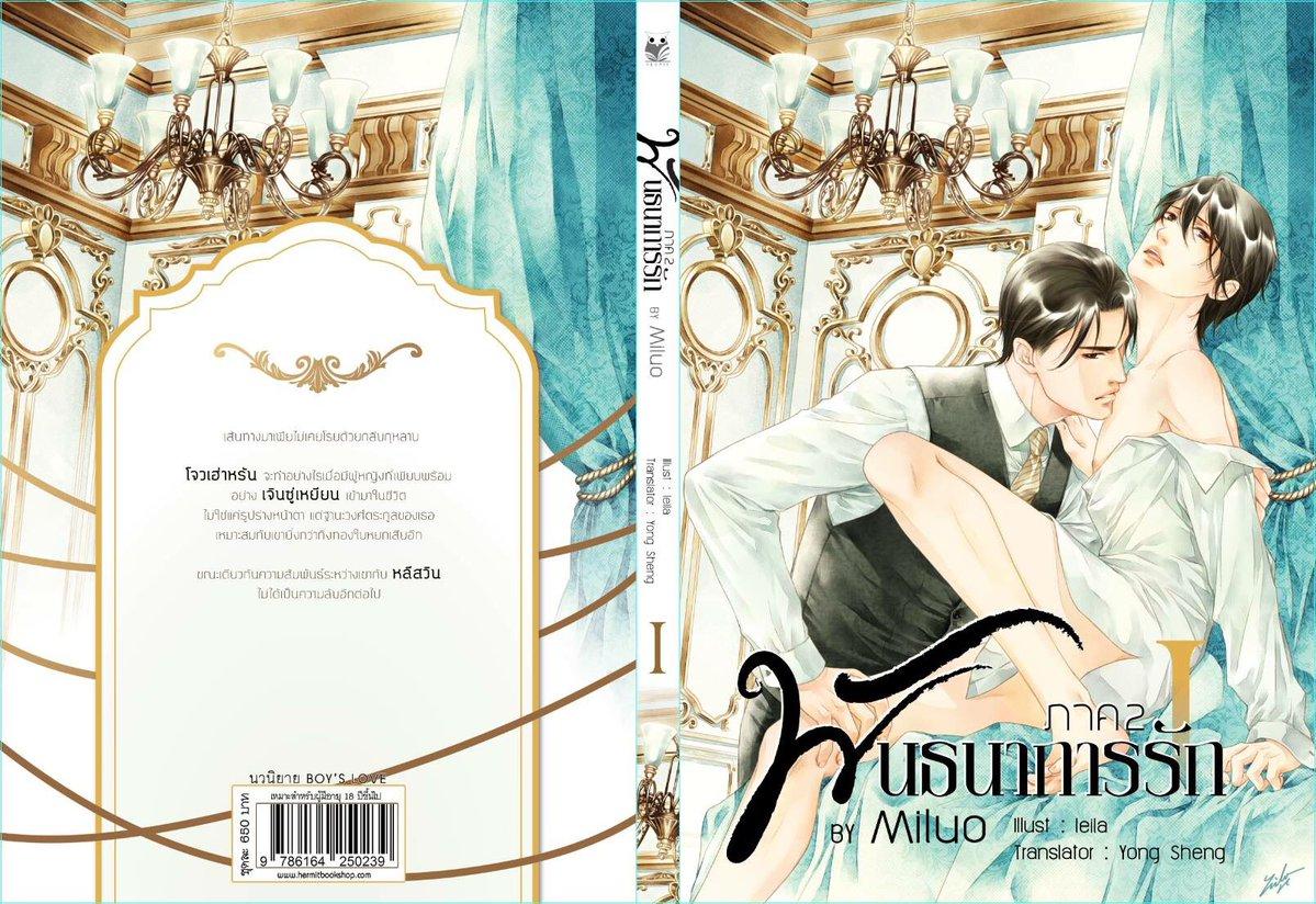 พันธนาการรัก ภาค 2 (3 เล่มจบ) มัดจำ 700 ค่าเช่า 140ิb.