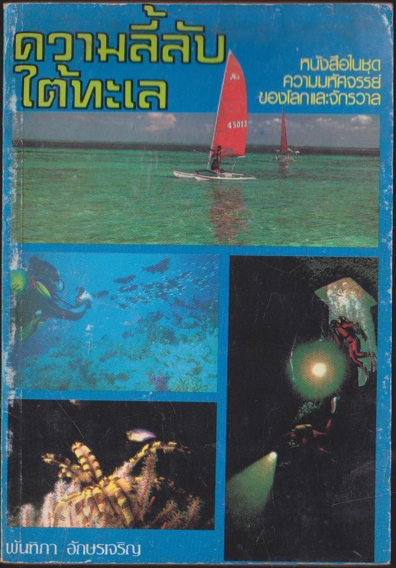 ความลี้ลับใต้ทะเล