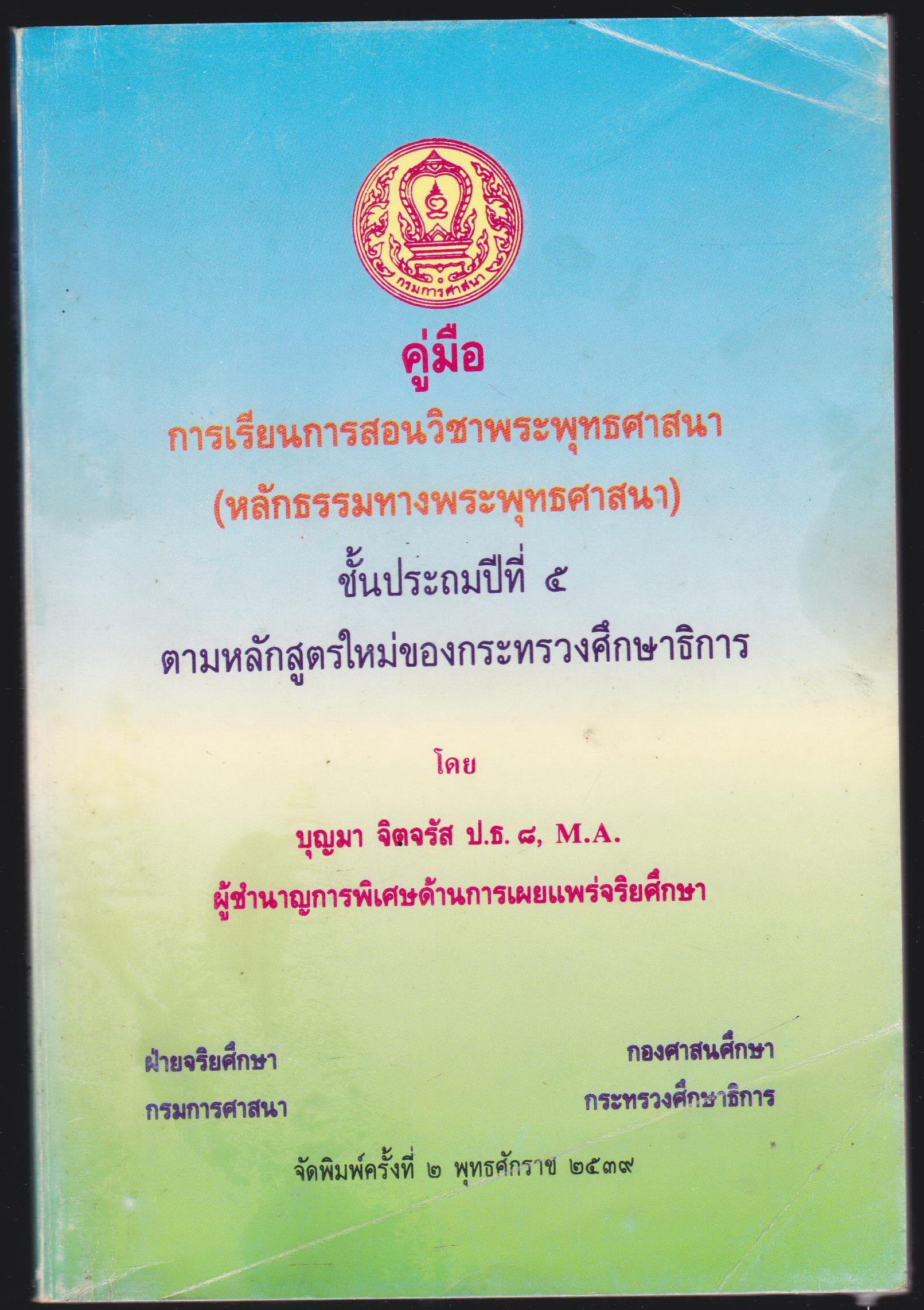 คู่มือการเรียนการสอนวิชาพระพุทธศาสนา (หลักธรรมทางพระพุทธศาสนา) ชั้นประถมปีที่ 5 ตามหลักสูตรใหม่ของกระทรวงศึกษาธิการ