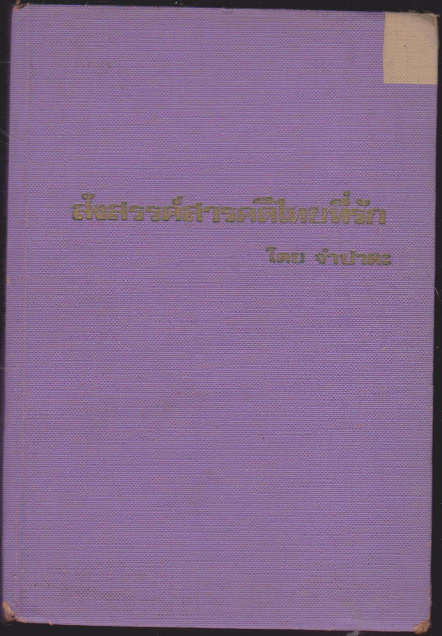 สังสวรรค์สารคดีไทยที่รัก