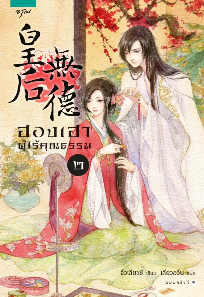 ฮองเฮาผู้ไร้คุณธรรม' By 'จิ๋วเสี่ยวชี' เล่ม 2 มัดจำ 300 ค่าเช่า 60b.