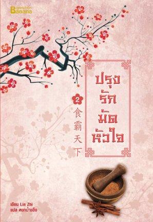 ปรุงรักมัดหัวใจ เล่ม 2 By Lin Zhi มัดจำ 250 ค่าเช่า 50 บาท