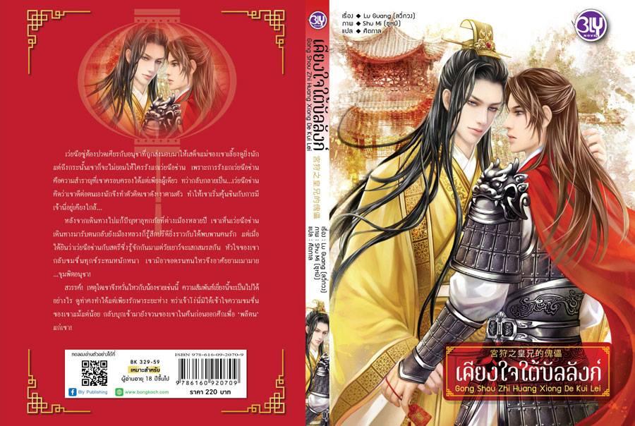 เคียงใจใต้บัลลังก์ By Lu Guang มัดจำ 200 ค่าเช่า 40b.