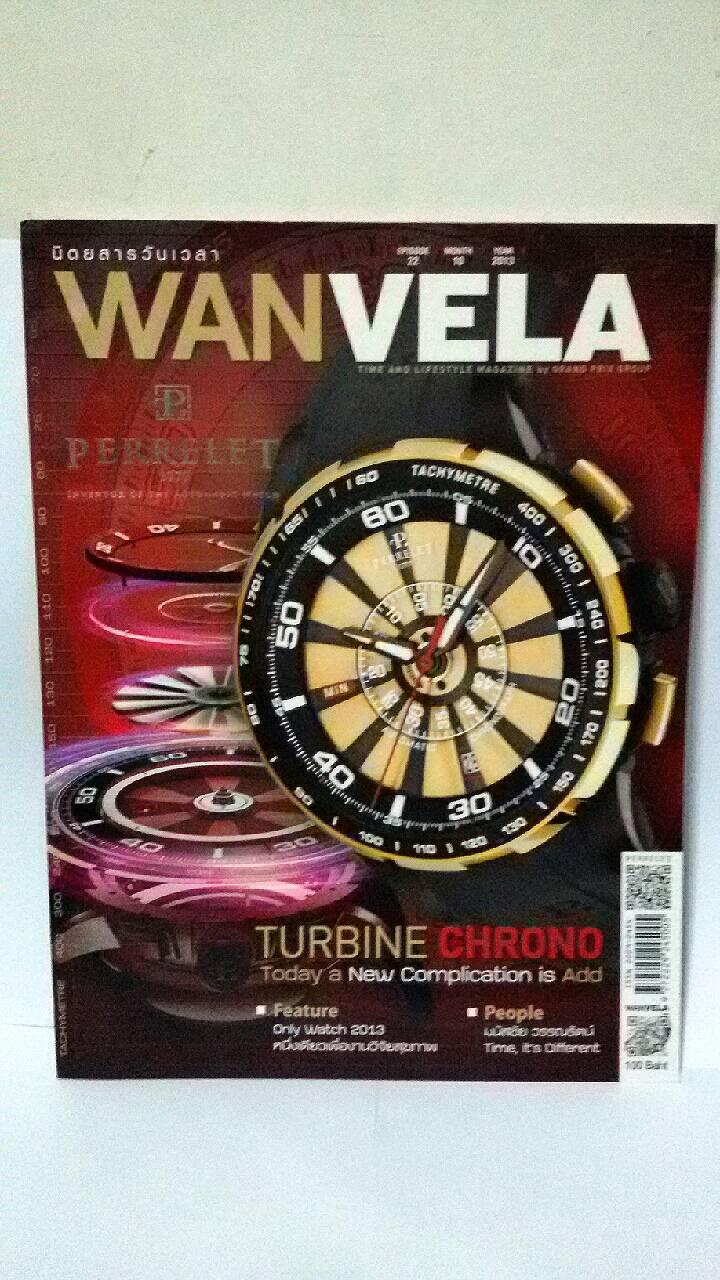 นิตยสาร WANVELA (วันเวลา) Vol. 2 No. 22 October 2013