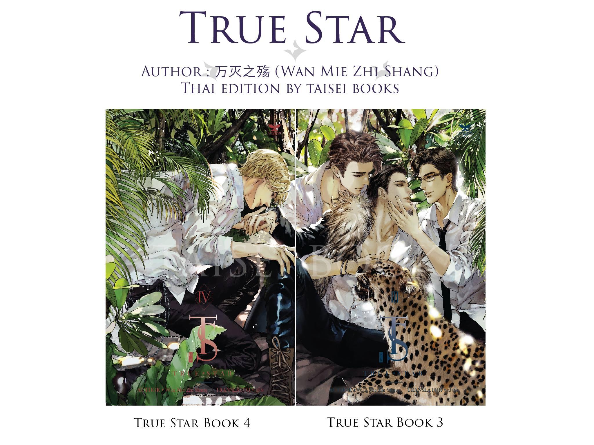 True Star เล่ม 3 และ เล่ม 4 By Wan Mie Zhi Shang มัดจำ 800 ค่าเช่า 160b.