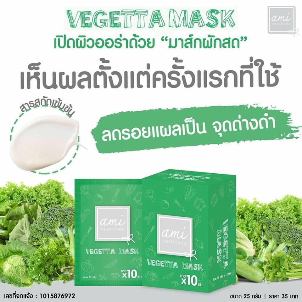 Vegetta Mask by Ami Skincare ขนาด 25 g. มาส์คผักสด เอมิ เปิดผิวออร่า ขาวง่ายๆ แค่มาส์คทิ้งไว้ 15-20 นาที ขาวขึ้นทันทีหลังล้าง ไม่แสบ ไม่คัน ไม่ผสมไฮโดรเจน ไม่กัดผิวให้เสีย เทียบเท่ากับการทาครีมบำรุงถึง 10 ครั้ง