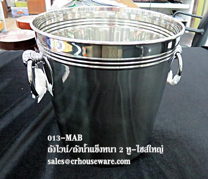 ถังไวน์/ถังน้ำแข็งสเตนเลส 2 หูหนา 013-MAB