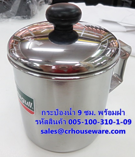 กระป๋องน้ำ 9 ซม. พร้อมฝา รหัสสินค้า 005-100-310-1-09