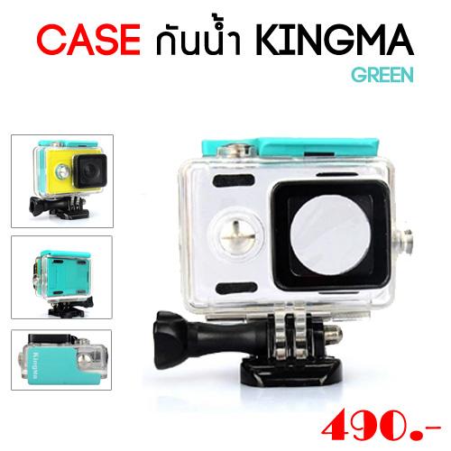 เคสกันน้ำ KingMa(เขียว)