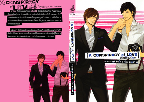 A Conspiracy of love : รักนี้ต้องมีแผน เล่ม 3 มัดจำ 250 ค่าเช่า 50B.