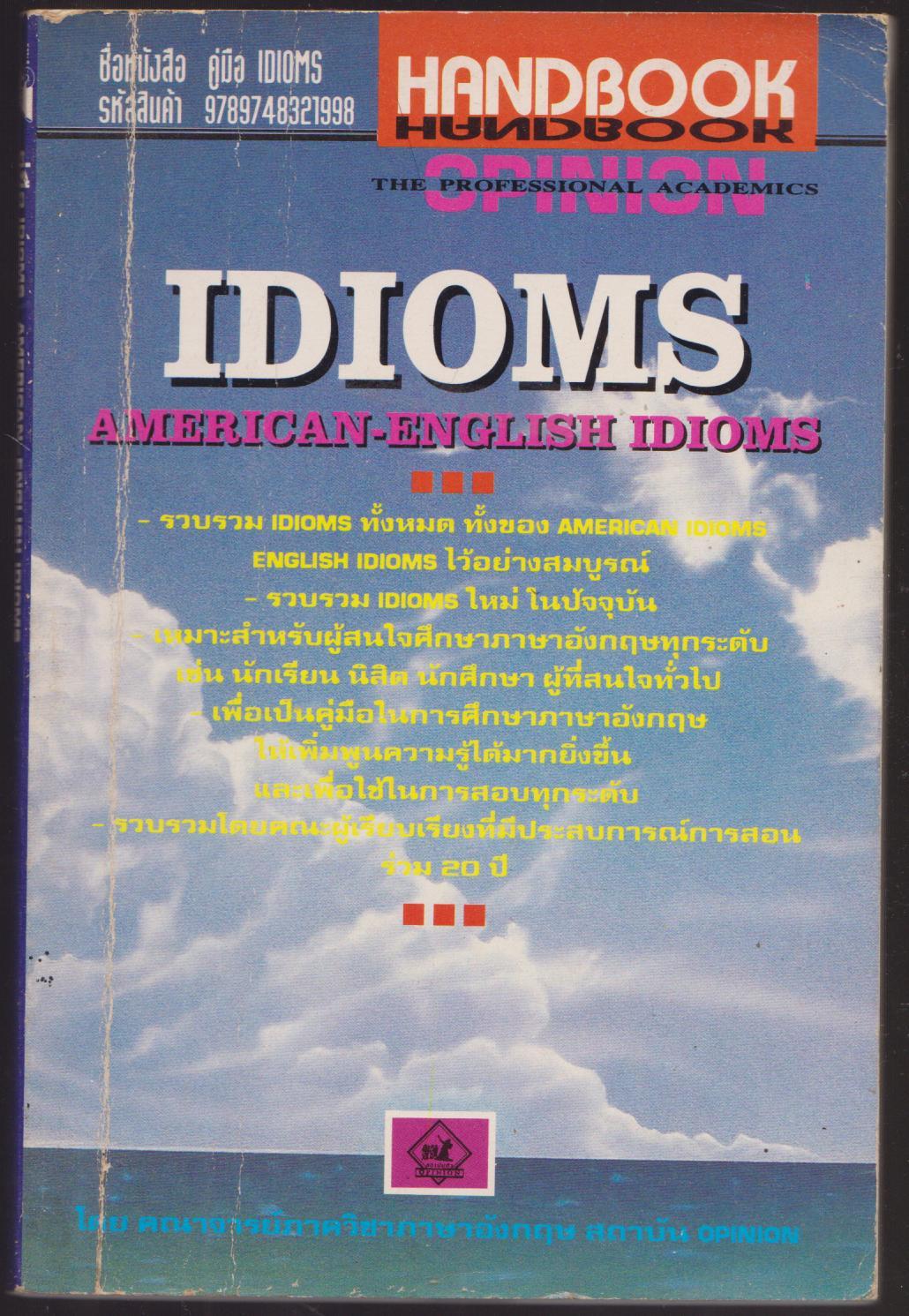 IDIOMS AMERICAN - ENGLISH IDIOMS
