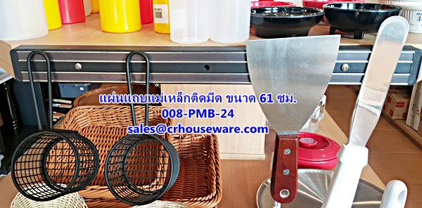 แผ่นแถบแม่เหล็กติดมีด ขนาด 61 ซม. รหัสสินค้า 008-PMB-24magnetic knife holders,giữ con dao từ,អ្នកកាន់កាំបិតម៉េញ៉ទិក,ຜູ້ຖືມີດສະນະແມ່ເຫຼັກ,磁性刀架,kitchen accessories for hotel,េ្រគងបនផ្ទះបាយសម្រាប់សណ្ឋាគារ