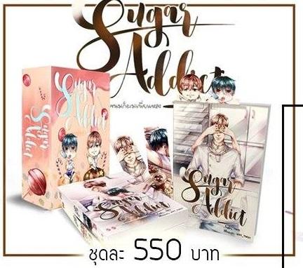 Sugar Addict ผมหวาน เล่ม 1+ 2 By MAME มัดจำ 600 ค่าเช่า 120 บาท