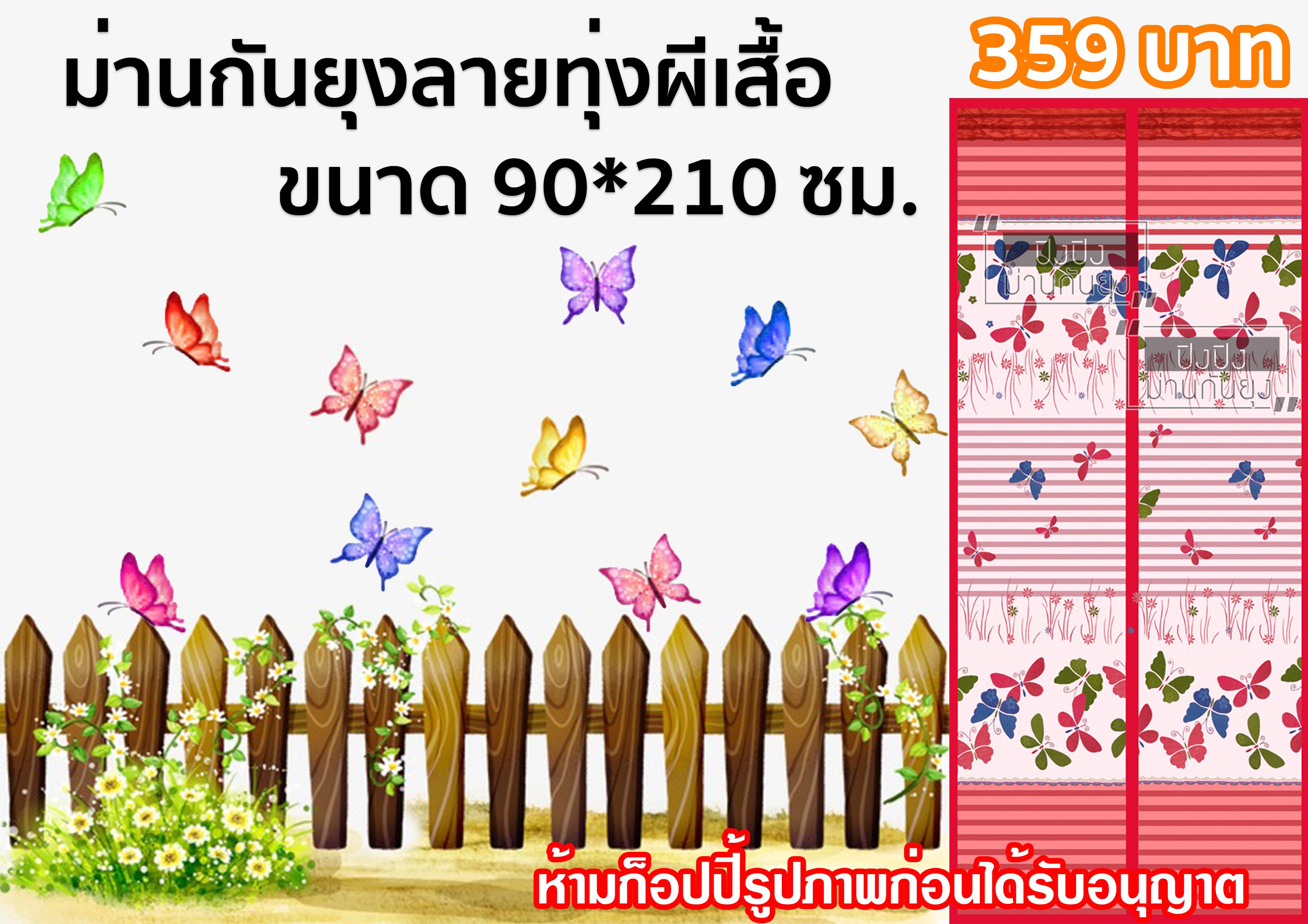 ม่านกันยุงลายทุ่งผีเสื้อ สีชมพู ขนาด90*210