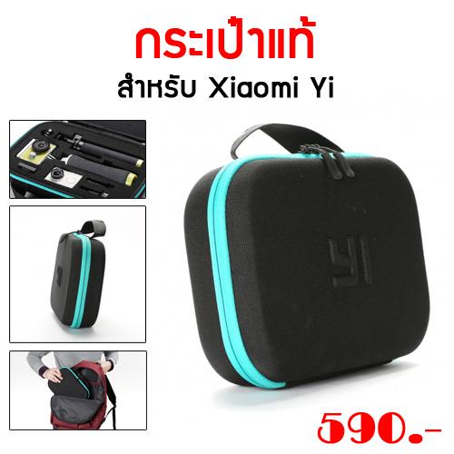 กระเป๋าแท้ สำหรับ Xiaomi Yi