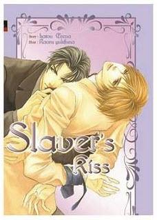 Slaver's ซีรี่ส์ : Slaver's Kiss เล่ม 1 มัดจำ 250 บาท ค่าเช่า 50b.