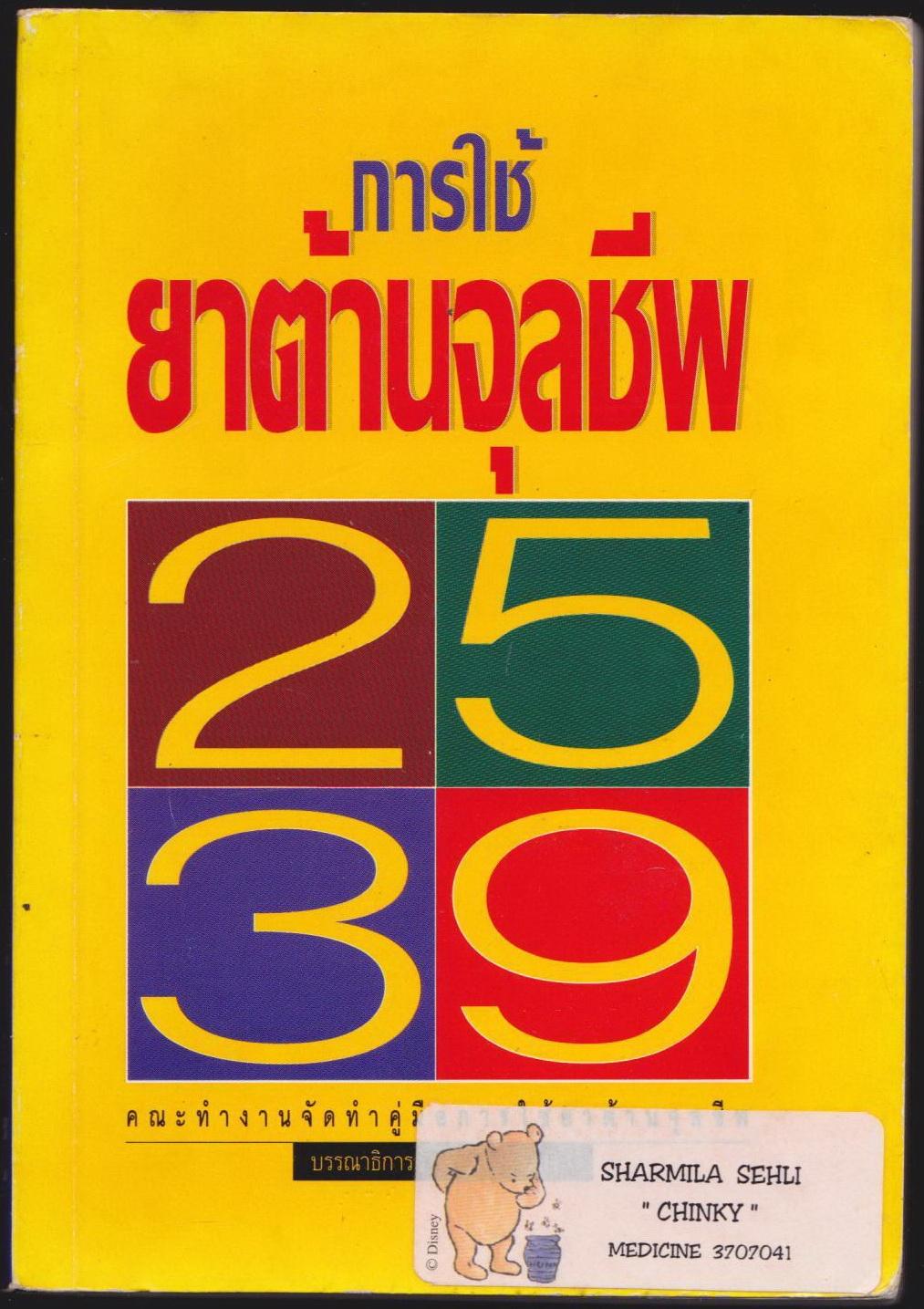 การใช้ยาต้านจุลชีพ 2539