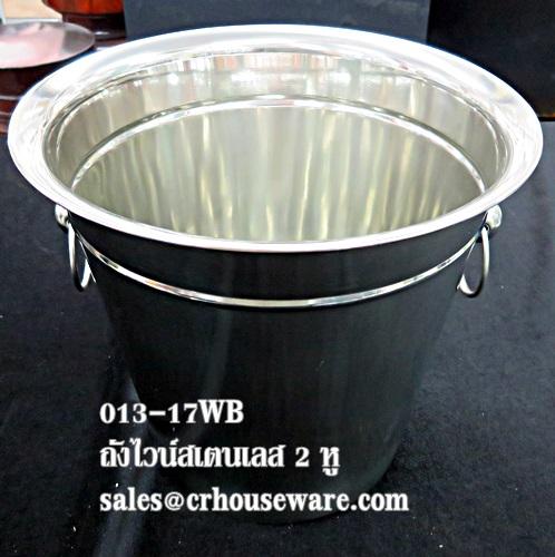 ถังน้ำแข็ง/ถังไวน์สเตนเลส 2 หู 013-17WB