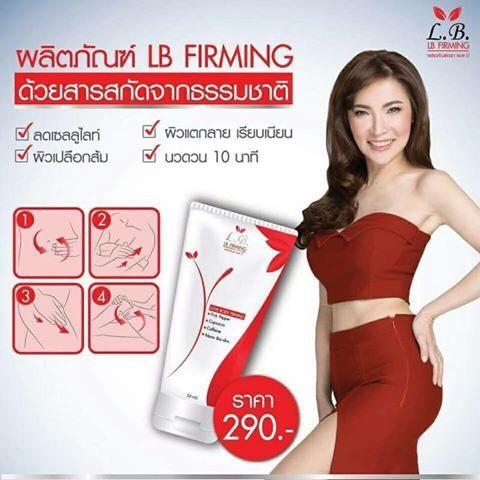 LB Firming (LB Red Hot) 30 ml. แอลบี เฟิร์มมิ่ง เจลกระชับสัดส่วน สลายไขมัน ลดเซลลูไลท์