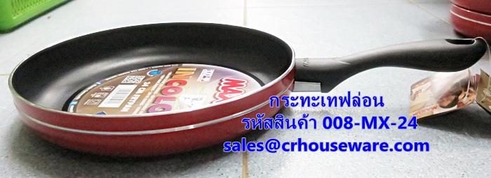 กระทะเทฟล่อน ขนาด 24 ซม. รหัสสินค้า 008-MX-24