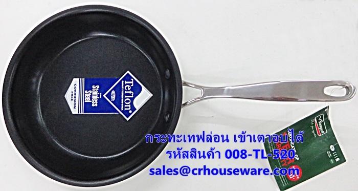 กระทะเทฟล่อน เข้าเตาอบได้ เบอร์ 20 ซม. รหัสสินค้า 008-TL-520