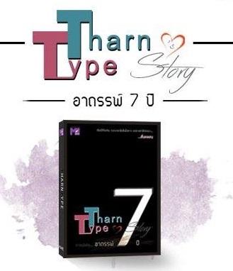 TharnType อาถรรพ์ 7 ปี By MAME มัดจำ 350 ค่าเช่า 70 บาท
