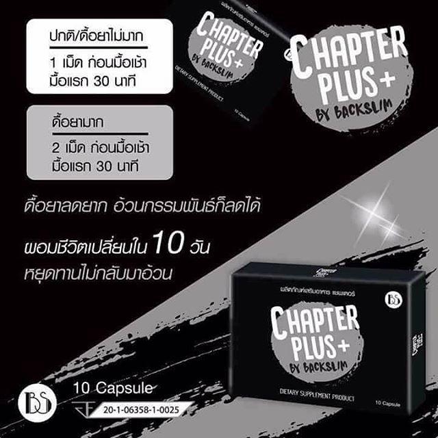 Chapter Plus+ บรรจุ 10 แคปซูล แชพเตอร์ พลัส เป็นผลิตภัณฑ์อาหารเสริมควบคุมน้ำหนักที่ได้มาตรฐาน และประกอบด้วยสารสกัดที่ไม่ก่อให้เกิดอันตรายต่อสุขภาพ และไม่เกิดผลข้างเคียงที่เป็นโทษต่อร่างกาย โดยได้รับการรับรองจากองค์การอาหารและยา (อย.) เลขที่จดแจ้ง อย. 24-1