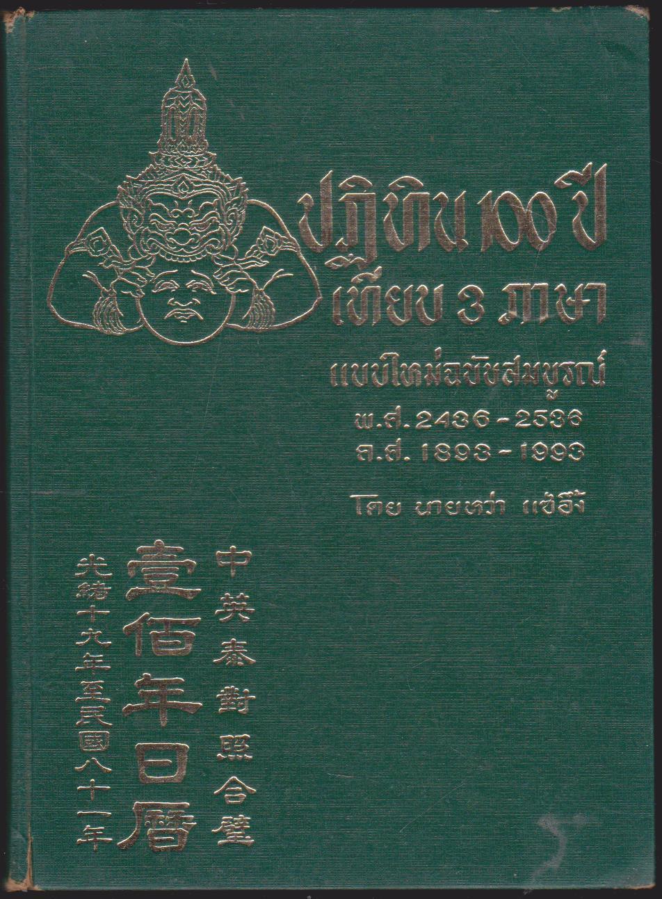 ปฎิทิน 100 ปี เทียบ 3 ภาษา แบบใหม่ฉบับสมบูรณ์พ.ศ. 2436-2536 ค.ศ.1893-1993