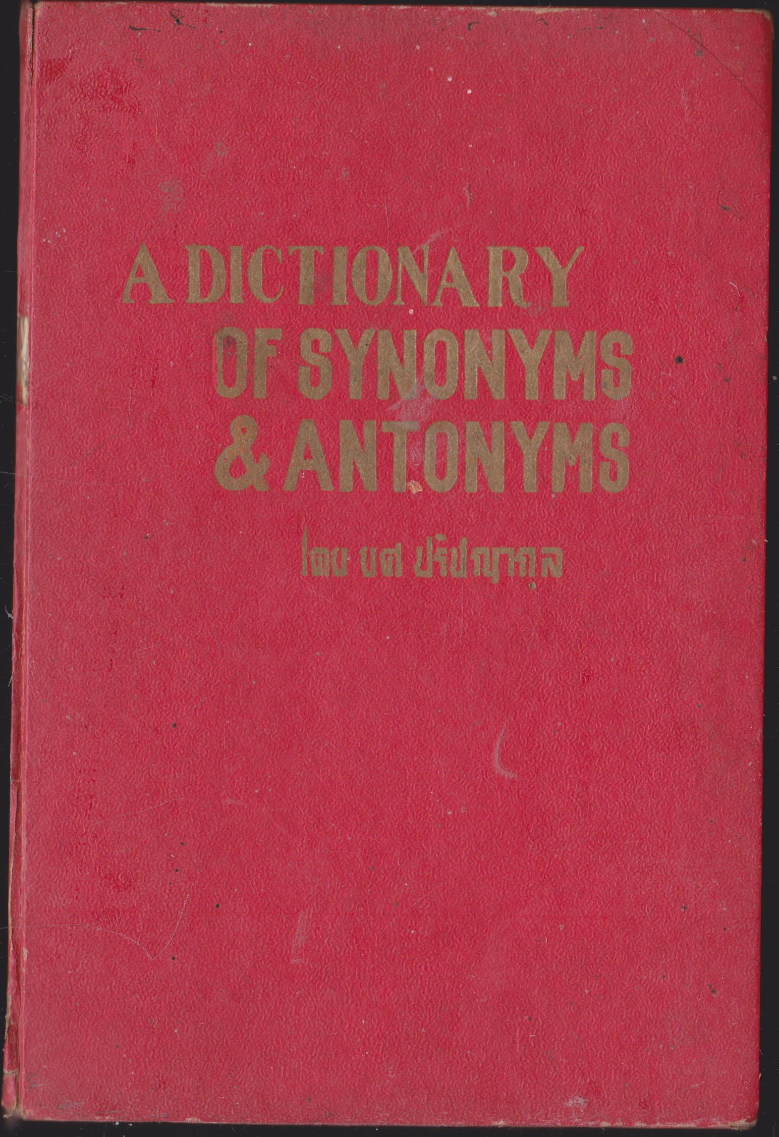 A DICTIONARY OF SYNONYMS & ANTONYMS