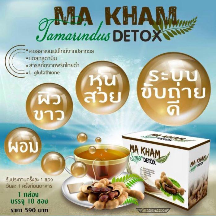 MA KHAM SUPER DETOX ดีท็อกซ์มะขาม ที่จะช่วยให้คุณลดน้ำหนักและดีท้อคล้างของเสียไปพร้อมๆกัน หากคุณมีอาการเหล่านี้ ดีท้อคมะขามช่วยได้ค่ะ