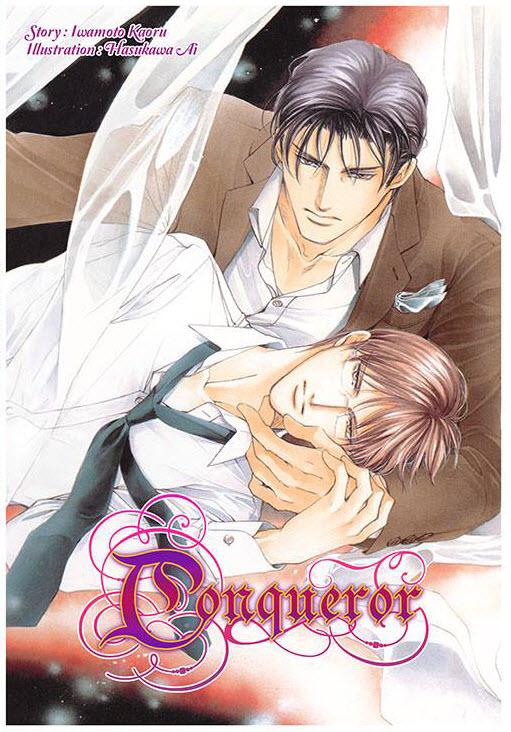 Love Series เล่ม 2 Dictator By Iwamoto Kaoru มัดจำ 300 ค่าเช่า 60b.