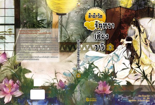 ลำนำรักจันทราเคียงวารี เล่ม 5 By Zhang Lian มัดจำ 250b. ค่าเช่า 50b.