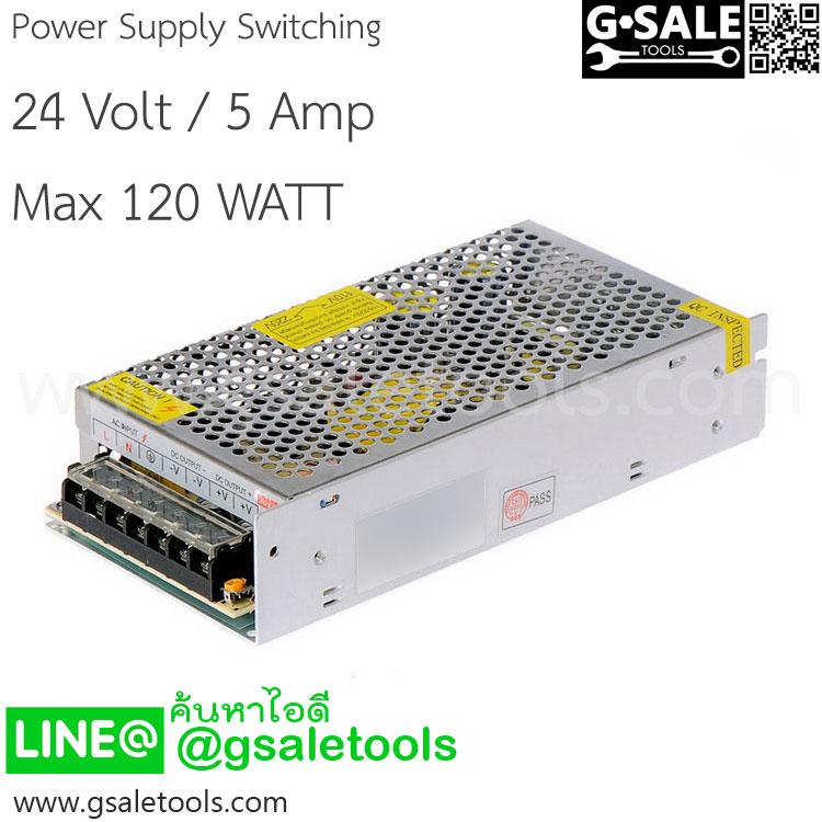 Power Supply Switching AC 220v to DC 24 Volt / 5 Amp ( 120 watt )