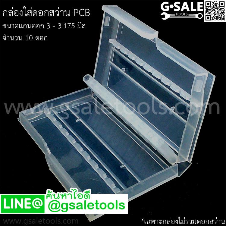 กล่องใส่ดอกสว่าน PCB รองรับแกนดอก 3 มิล 10 ดอก (เฉพาะกล่อง)
