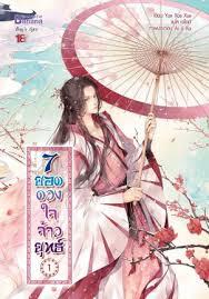 7 ยอดดวงใจจ้าวยุทธ์ เล่ม 1 / Yan Xue Xue มัดจำ 200 ค่าเช่า 40 บาท