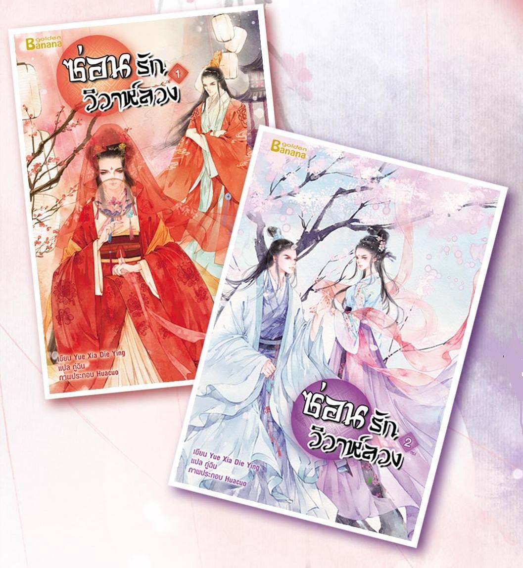 ซ่อนรักวิวาห์ลวง By Yue Xia Die Ying เล่ม 1 มัดจำ 300 ค่าเช่า 60b.