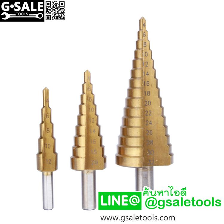 Step Drill ดอกสว่านคว้านรูกลม 3 ชิ้น (4-12mm, 4-20mm, 4-32mm)